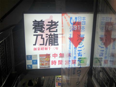東京都新宿区歌舞伎町1丁目にある居酒屋「養老乃瀧 歌舞伎町店」外観