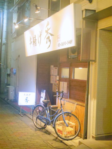 東京都葛飾区青戸3丁目にある「 串揚げ  秀」外観