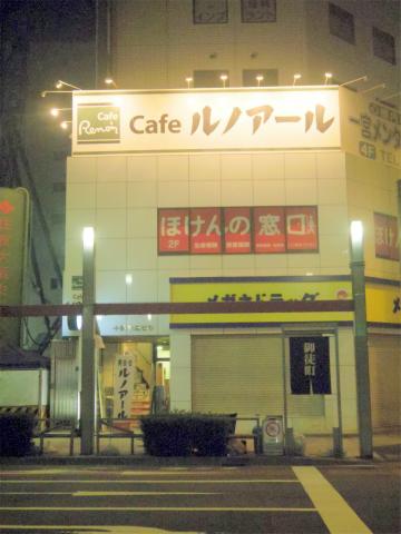 東京都台東区上野6丁目にあるカフェ「Cafeルノアール 御徒町春日通り店」外観