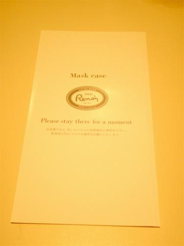 東京都台東区上野6丁目にあるカフェ「Cafeルノアール 御徒町春日通り店」マスクケース