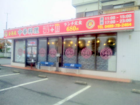 埼玉県越谷市小曽川にある中華料理店「金再来」外観