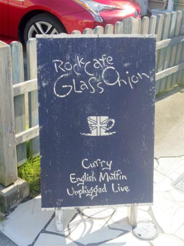 茨城県つくばみらい市陽光台3丁目にあるカフェ「rock cafe GLASS ONION ロックカフェグラスオニオン」外観