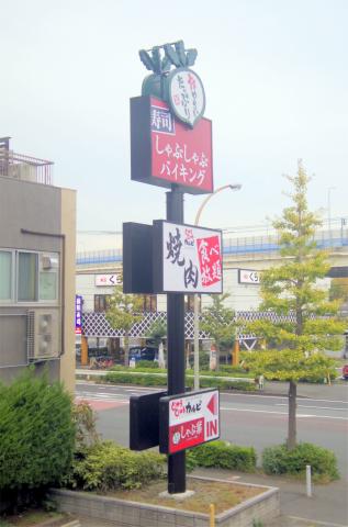 神奈川県横浜市磯子区中原1丁目にあるしゃぶしゃぶ食べ放題の「しゃぶ葉 磯子中原店」外観
