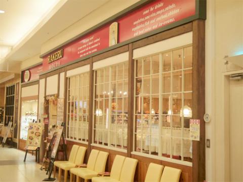 埼玉県さいたま市緑区美園5丁目にあるオムライス、洋食のお店「ラケル RAKERU イオンモール浦和美園店」外観
