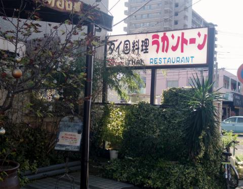 茨城県ひたちなか市勝田泉町にあるタイ料理のお店「タイ国料理 ラカントーン」外観