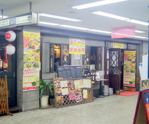 神奈川県横浜市中区桜木町1丁目 にある焼鳥店、居酒屋の「あきよし」外観