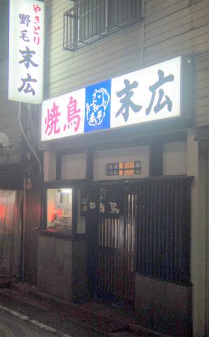 神奈川県横浜市中区野毛町2丁目にある焼鳥店「野毛末広」外観