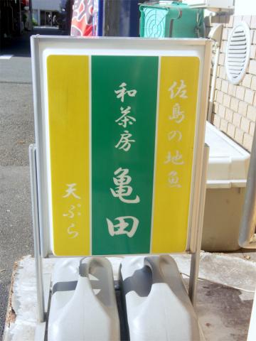 神奈川県横浜市中区相生町5丁目にある海鮮料理、魚介料理の「和茶房亀田」外観