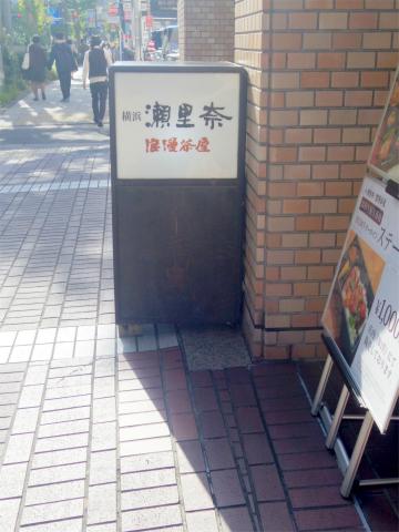 神奈川県横浜市中区住吉町4丁目にある「横浜瀬里奈 浪漫茶屋」外観