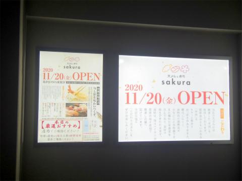 東京都練馬区光が丘2丁目にある「天ぷらと寿司sakura 光が丘店」外観n