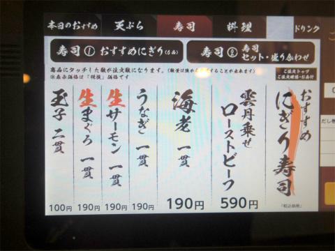 東京都練馬区光が丘2丁目にある「天ぷらと寿司sakura 光が丘店」タッチパネル