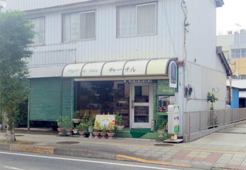 茨城県ひたちなか市元町にある喫茶店「チャーチル」外観