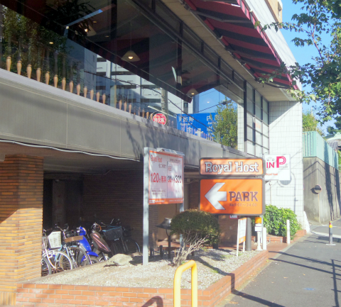 神奈川県横浜市磯子区森2丁目にあるファミリーレストラン「ロイヤルホスト 屛風ヶ浦店」外観