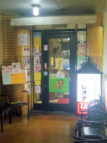 神奈川県川崎市中原区木月1丁目にある喫茶店「レオナ」外観