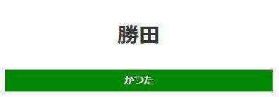 茨城県ひたちなか市勝田中央にあるJR常磐線、ひたちなか海浜鉄道湊線の勝田駅周辺の飲食店レビューまとめ