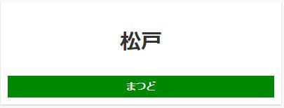 千葉県松戸市松戸にあるJR常磐線、新京成線の松戸駅周辺の飲食店レビューまとめ