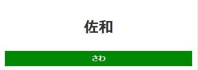 茨城県ひたちなか市高場にあるJR常磐線の佐和駅周辺の飲食店レビューまとめ