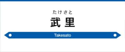 埼玉県春日部市大場にある東武スカイツリーライン武里駅周辺の飲食店レビューまとめ
