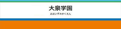 東京都練馬区東大泉5丁目にある西武池袋線大泉学園駅周辺の飲食店レビューのまとめ