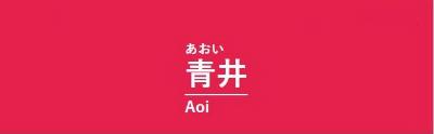 東京都足立区青井3丁目ににあるつくばエクスプレス青井駅周辺の飲食店レビュー