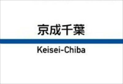 千葉県千葉市中央区新町にある京成千葉線の京成千葉駅周辺の飲食店レビュー