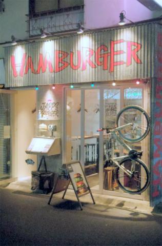 神奈川県川崎市中原区木月1丁目にあるハンバーガーショップ「JAPPS BURGER ジャップスバーガー」外観