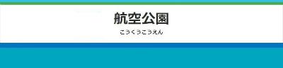 埼玉県所沢市並木2丁目にある西武新宿線の航空公園駅周辺の飲食店レビューまとめ