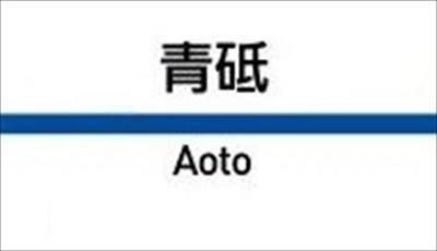 東京都葛飾区青戸三丁目にある京成本線と京成押上線の青砥駅周辺の飲食店レビューまとめ=