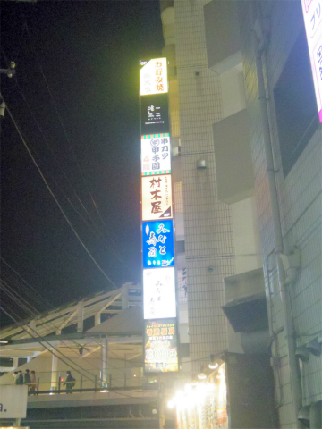 神奈川県横浜市西区南幸1丁目にあるお好み焼き、もんじゃの「楽天家」外観