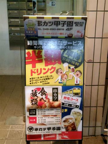 神奈川県横浜市西区南幸1丁目にある串揚げの「串カツ甲子園 横浜きた西口店」外観