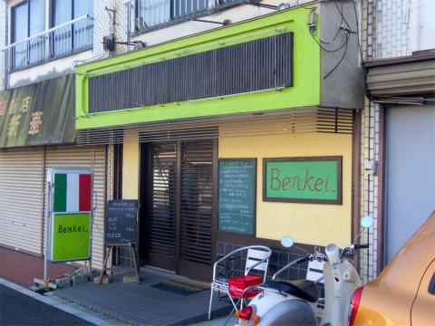 埼玉県さいたま市岩槻区城南5丁目にあるイタリアンのお店「ベンケイ Benkei」外観