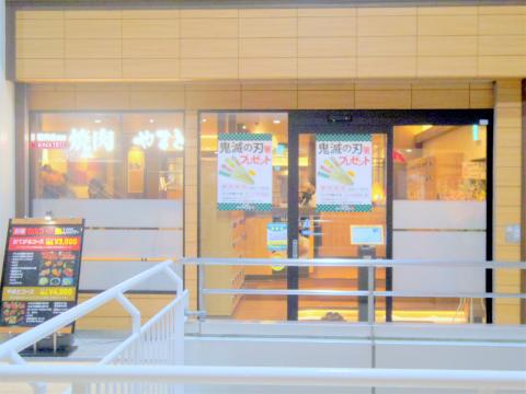 東京都練馬区光が丘5丁目にある「焼肉やまと 光が丘店」外観