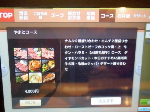 東京都練馬区光が丘5丁目にある「焼肉やまと 光が丘店」タッチパネル