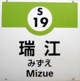 東京都江戸川区瑞江2丁目にある都営新宿線の瑞江駅周辺の飲食店レビューまとめ