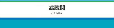 東京都練馬区関町北2丁目にある西武新宿線武蔵関駅周辺の飲食店レビューまとめ