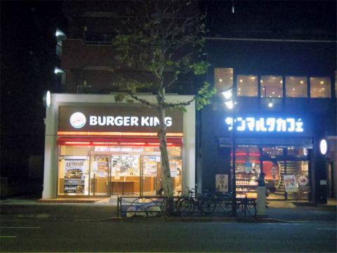 東京都中野区中央2丁目にあるハンバーガーチェーン「バーガーキング BURGER KING 中野坂上店 外観