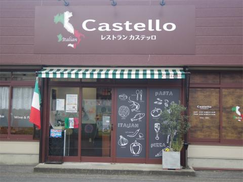 茨城県取手市新町1丁目にあるイタリア料理のお店「レストラン カステッロ Castello」外観