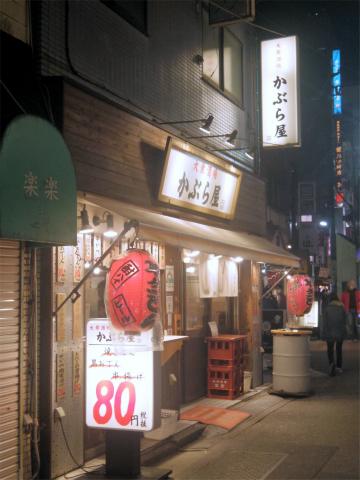 東京都足立区千住2丁目にある居酒屋「大衆酒場 かぶら屋 北千住店」外観