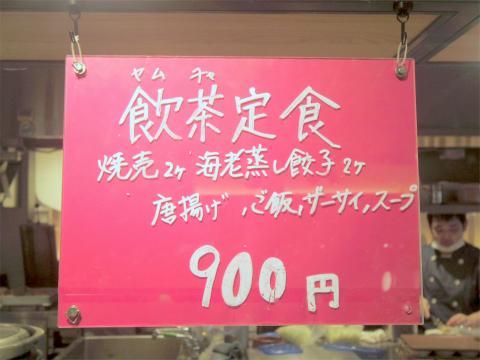 茨城県土浦市有明町にある中華料理店「ハオツー 中華料理」メニュー