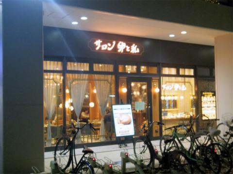 東京都練馬区光が丘5丁目にあるオムライス専門店「サロン 卵と私 光が丘店」外観