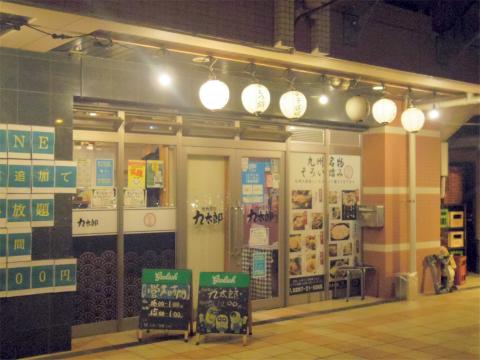 茨城県つくばみらい市陽光台1丁目にある居酒屋「九州屋台 九太郎 みらい平店」外観