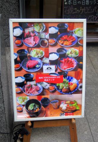 神奈川県横浜市中区常盤町1丁目にある焼肉店「焼肉 YOKOHAMA 045」外観=