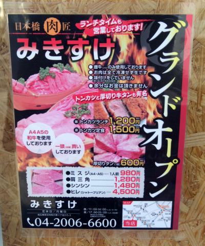 埼玉県所沢市和ケ原2丁目にある焼肉店「肉匠みきすけ」外観=