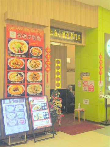 埼玉県さいたま市緑区美園5丁目にある中華料理店「中華ダイニング 春菜」外観
