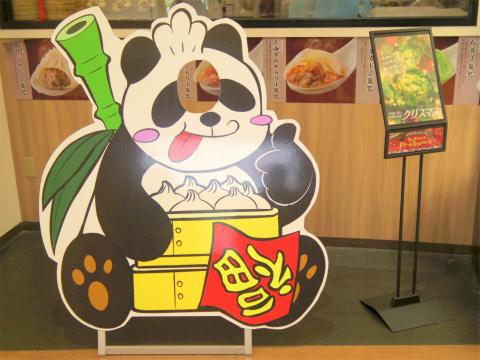 埼玉県さいたま市緑区美園5丁目にある中華料理店「中華ダイニング 春菜」店内