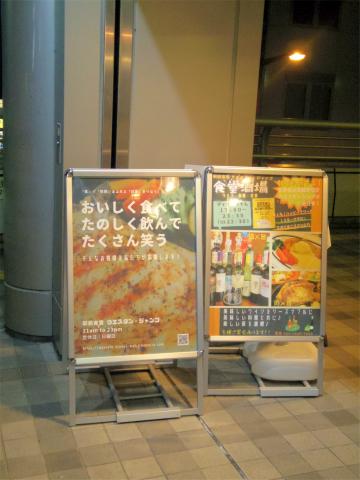 茨城県土浦市大和町にある定食、食堂の「駅前食堂 ウエスタン・ジャンゴ WESTERN DJANGOゴ」外観