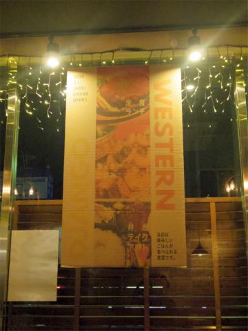 茨城県土浦市大和町にある定食、食堂の「駅前食堂 ウエスタン・ジャンゴ WESTERN DJANGO」外観