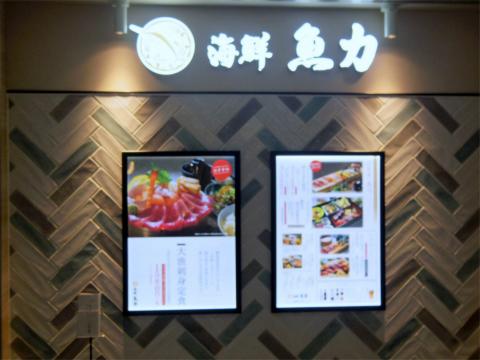 東京都練馬区光が丘5丁目にある「海鮮魚力 光が丘IMA店」外観
