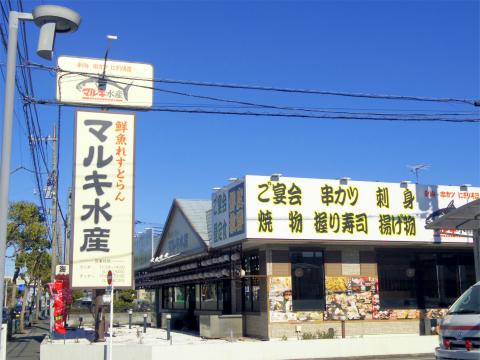 東京都足立区鹿浜5丁目にある居酒屋、海鮮料理の「マルキ水産 足立鹿浜店」外観