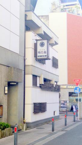 神奈川県横浜市中区常盤町5丁目にあるとんかつ店「勝烈庵 馬車道総本店」外観